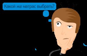 kakoy-matras-vybrat