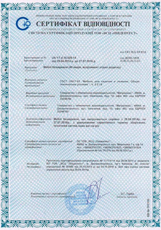 Сертификат соответсвия для бескаркасной мебели