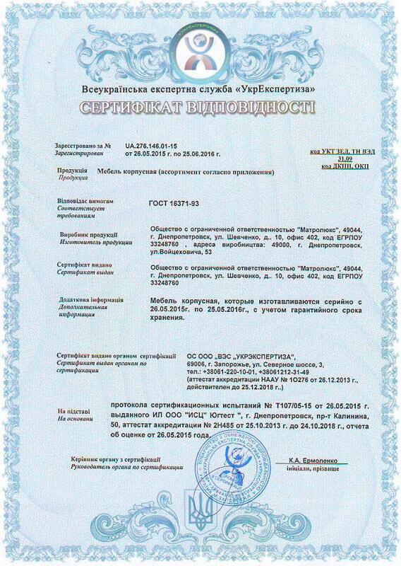 Сертификат соответствия для корпусной мебели MatroLuxe
