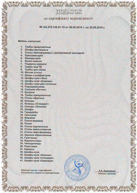 Дополнение к сертификату соответствия на корпусну мебель