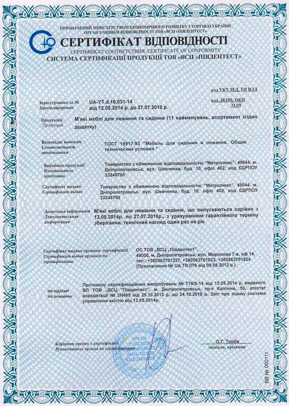 Сертификат соответствия на мягкую мебель для сидения и лежания