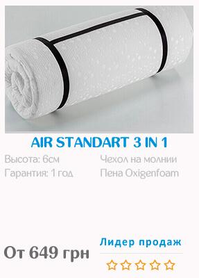 airstandart-minibanner