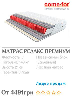 mini-banner-relax-premium