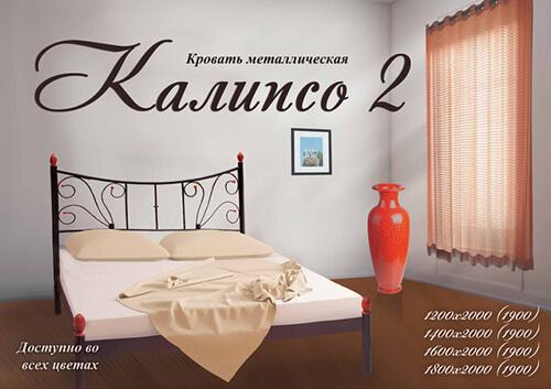 Калипсо-2