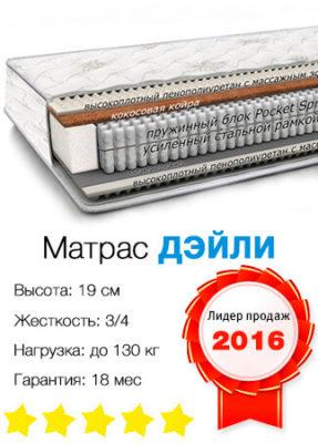 матрас Дэйли 2в1