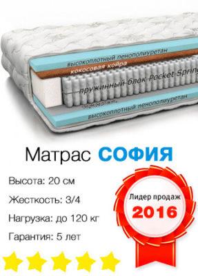 Матрас София 2в1