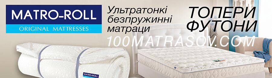 МатроРолл Топперы Матролюкс