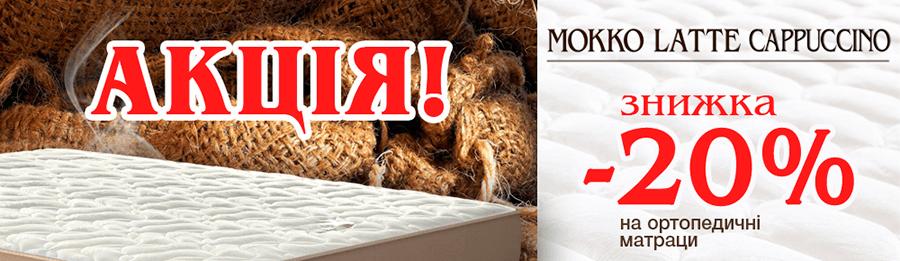 mokko-latte-kapuchino-skidka18