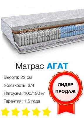 agat-mini