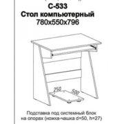 stol-komputernyj-c533-foto